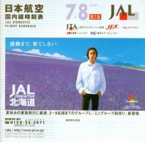 jal_200007_dom