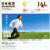 jal_200009_dom