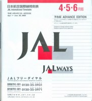 jal_200204_adv