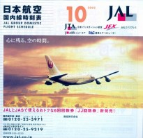 jal_200210_dom
