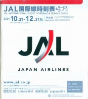 jal_200410_adv