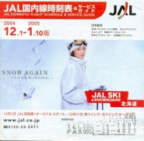 jal_200412_dom