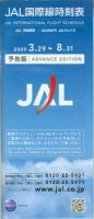 jal_200903_adv